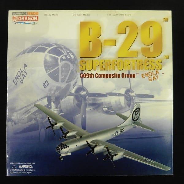Dragon 1/144 B-29 スーパーフォートレス エノラ・ゲイ