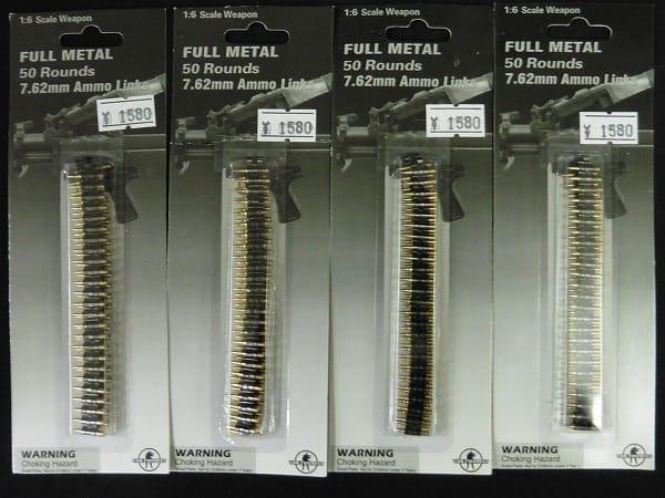 FULL METAL 1/6 7.62mm 弾薬 弾丸 / ベルトリンク