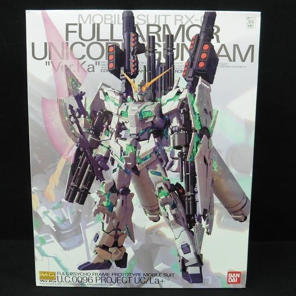 MG 1/100 フルアーマー・ユニコーンガンダム / UC_1
