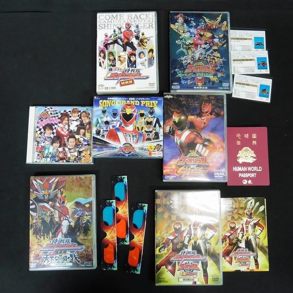 ゴーオンジャー シンケンジャー DVD CD まとめて