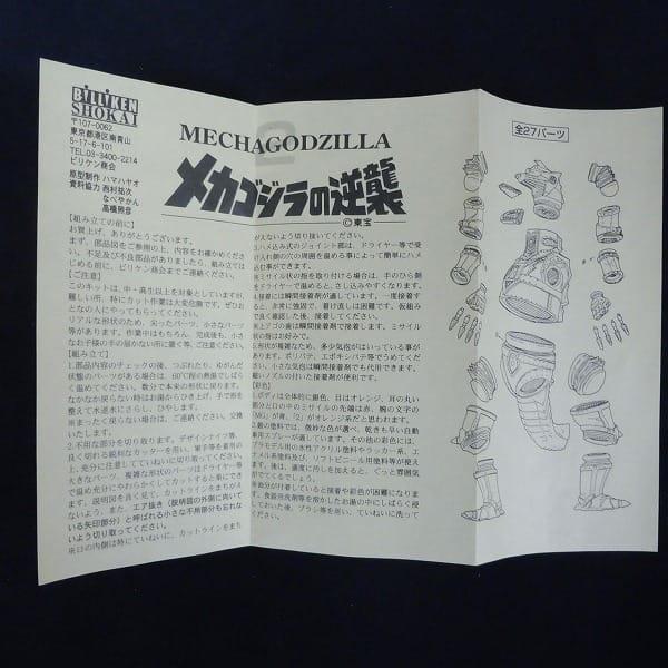 ビリケン商会 メカゴジラ2 未塗装 組立式 ソフビキット_2