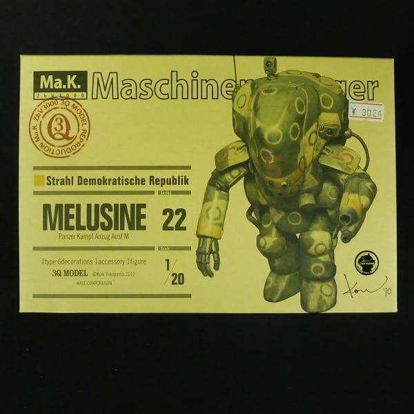 wave 1/20 Ma.k メルジーネ / マシーネンクリーガー_1