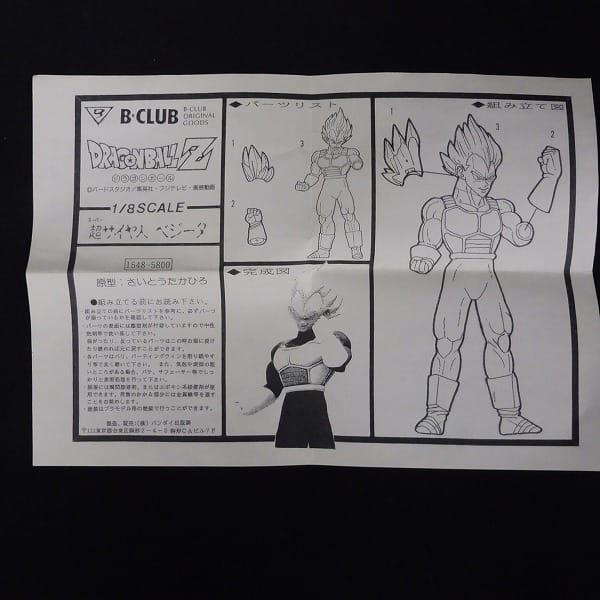 B-CLUB 1/8 ドラゴンボールZ 超サイヤ人ベジータ ガレキ_2