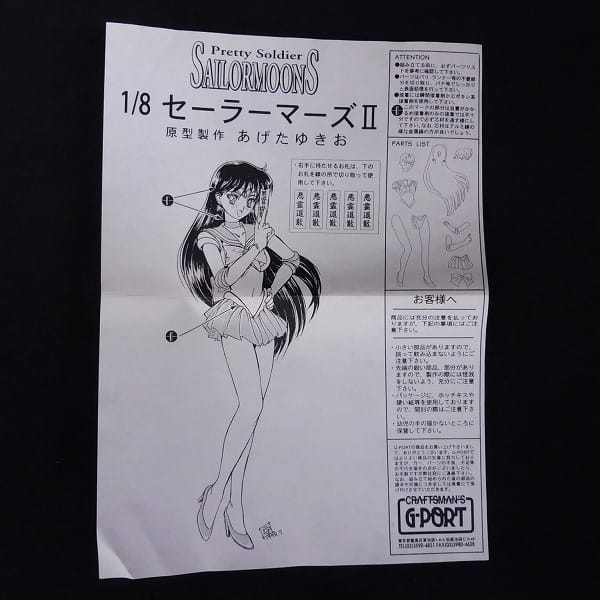 G-PORT 1/8 セーラーマーズII / セーラームーン ガレキ_2