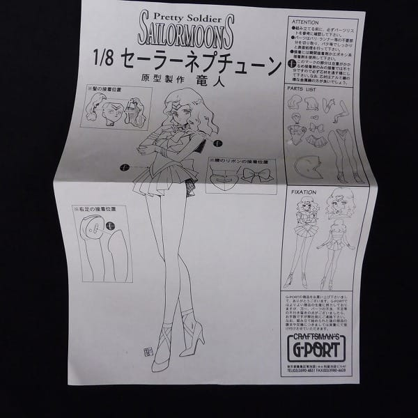 G-PORT 1/8 セーラーネプチューン ガレキ / セーラームーン_2