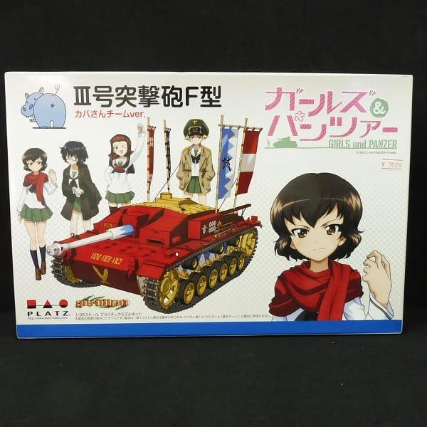 プラッツ 1/35 III号突撃砲F型 カバさんチームver.
