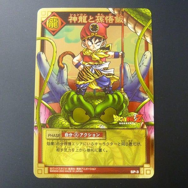 神龍と孫悟飯 ドラゴンボール カードゲーム SP-3_1