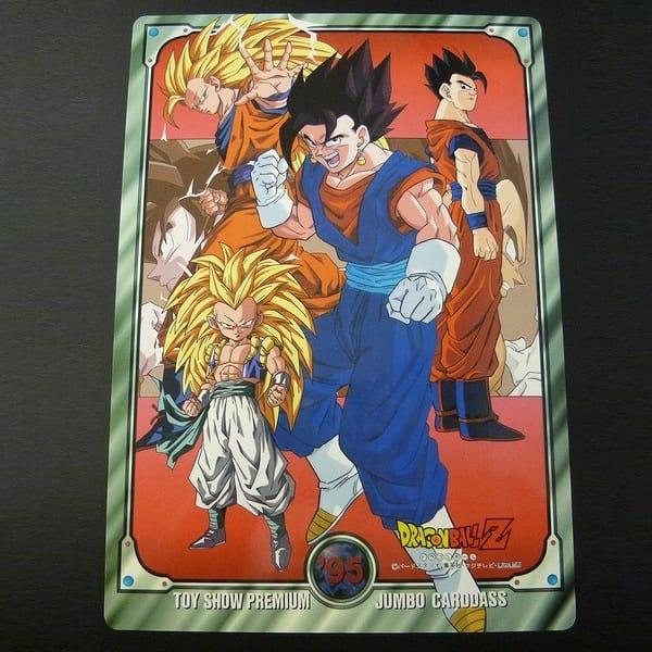 ドラゴンボール ジャンボ カードダス 95 おもちゃショー_1
