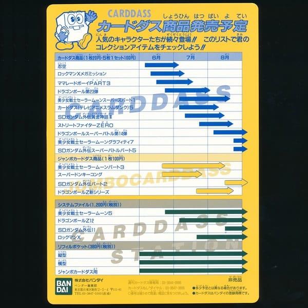 ドラゴンボール ジャンボ カードダス 95 おもちゃショー_3