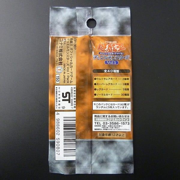 遊戯王 Vol.1 パック / ブラック・マジシャン 他_2