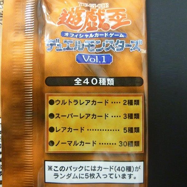 遊戯王 Vol.1 パック / ブラック・マジシャン 他_3