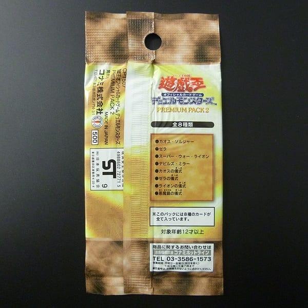 遊戯王 プレミアムパック 2 / カオス・ソルジャー ゼラ_2
