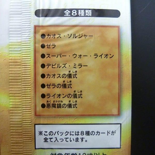遊戯王 プレミアムパック 2 / カオス・ソルジャー ゼラ_3