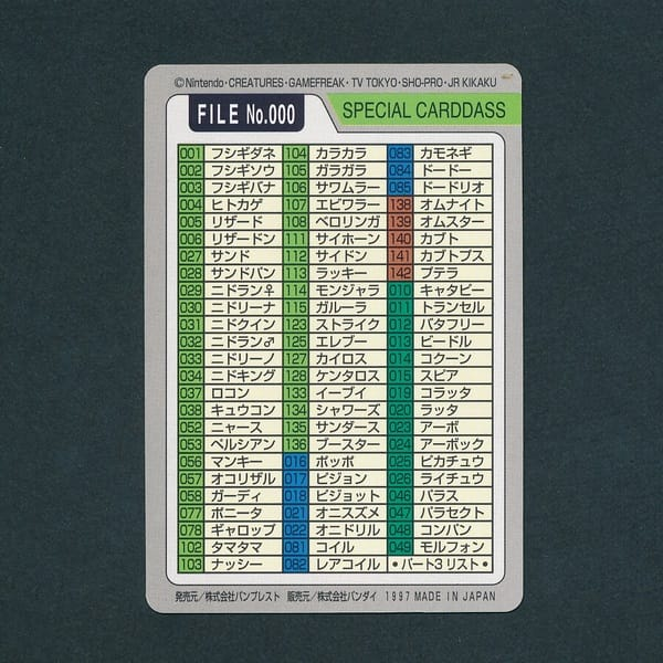ポケモン カードダス 1997 No.000 スペシャル_2