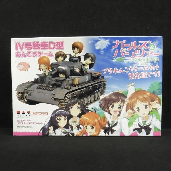 PLATZ 1/35 IV号戦車D型 プチあんこうチーム付 ガルパン_1