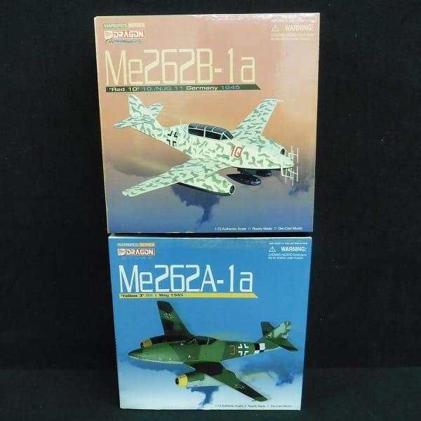 ドラゴン 1/72 メッサーシュミット 2種 Me262A-1a B-1a_1