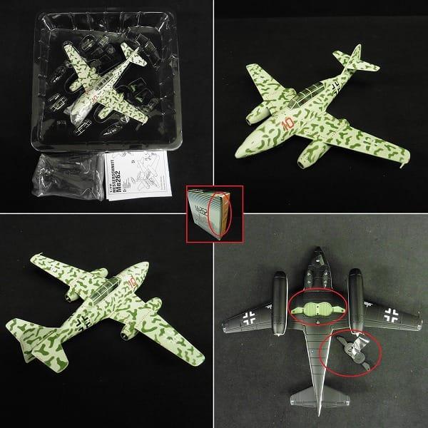 ドラゴン 1/72 メッサーシュミット 2種 Me262A-1a B-1a_2