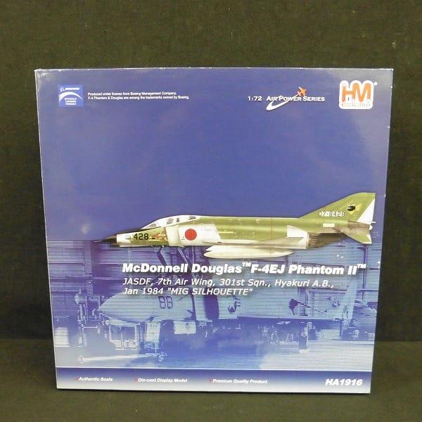ホビーマスター 1/72 F-4EJ ファントム2 百里 HA1916_1