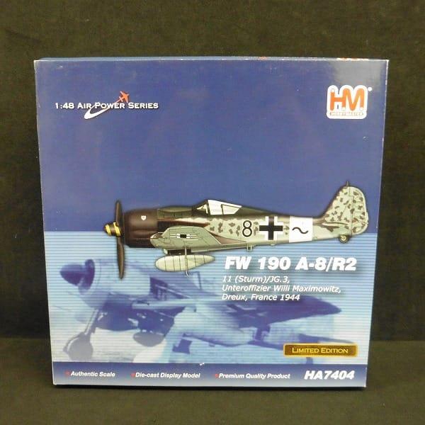 ホビーマスター 1/48 フォッケウルフ FW 190 A-8/R2