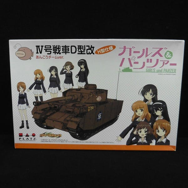 PLATZ 1/35 IV号戦車D型改 H型 あんこうチーム ガルパン_1