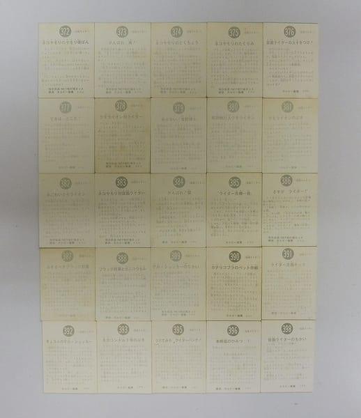 カルビー 旧 仮面ライダー カード 372-398 セミコンプ_2