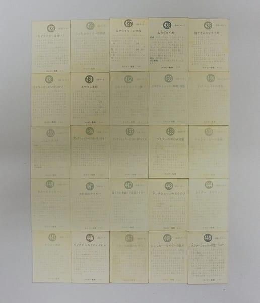 カルビー 旧 仮面ライダー カード 425-449 25枚 コンプ_2