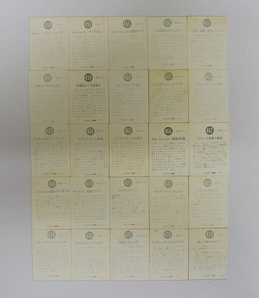 カルビー 旧 仮面ライダー カード 450-479 セミコンプ_2