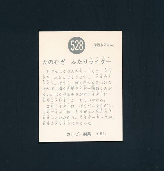 カルビー 旧 仮面ライダー カード 528 YR21版_2