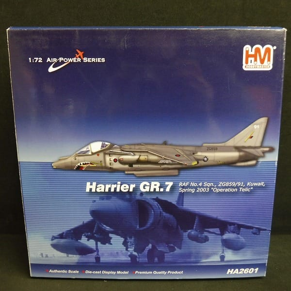 ホビーマスター 1/72 ハリアー GR.7 HA2601 / Harrier_1
