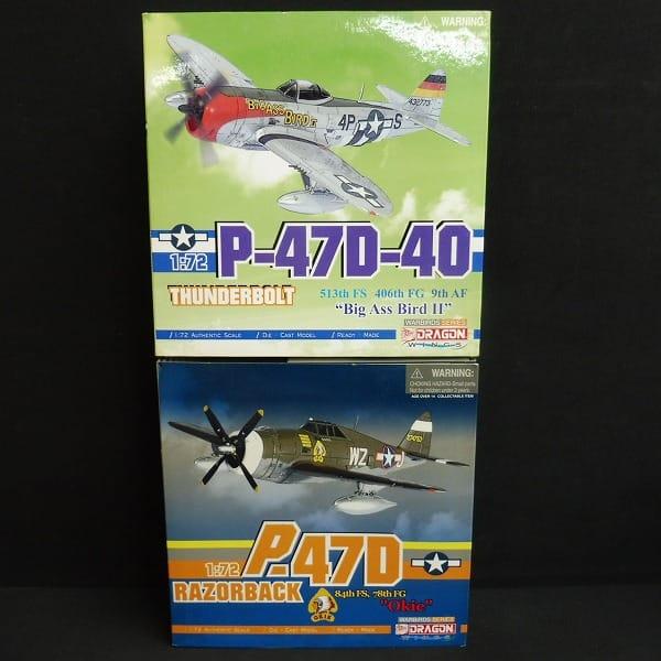 ドラゴン 1/72 P-47D レザーバック サンダーボルト_1