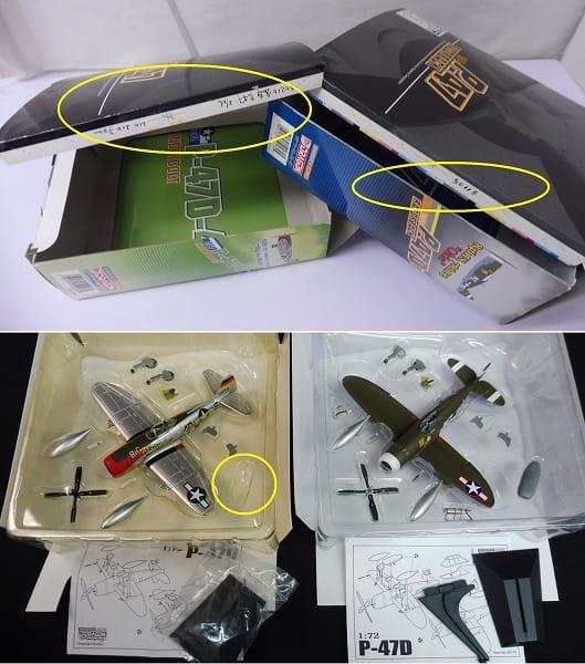 ドラゴン 1/72 P-47D レザーバック サンダーボルト_2