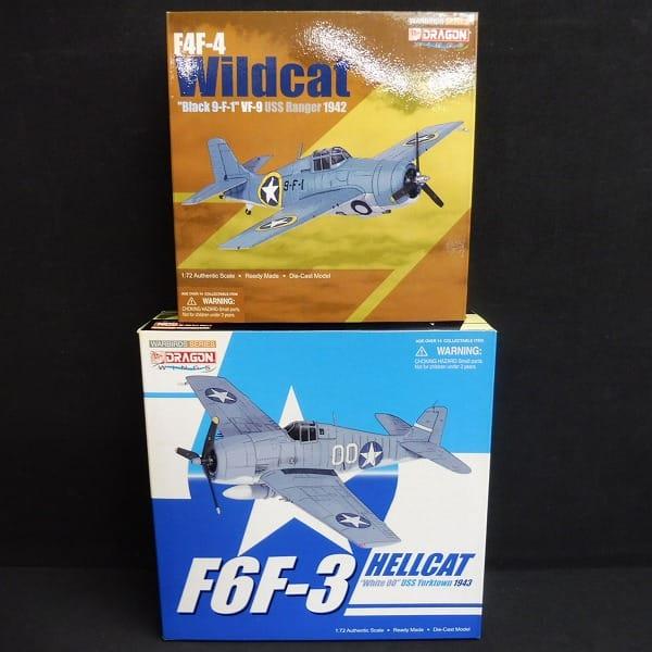 ドラゴン 1/72 F6F-3 ヘルキャット F4F-4 Wildcat 1943_1