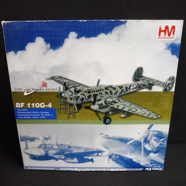 ホビーマスター 1/72 メッサーシュミット BF 110G-4