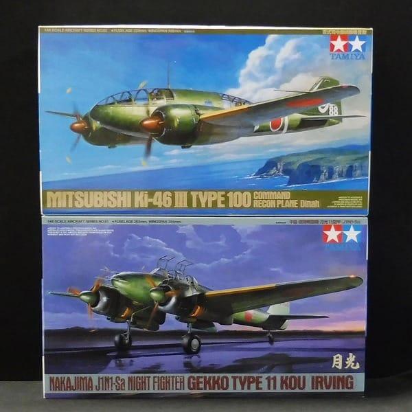 タミヤ 1/48 夜間戦闘機 月光 11型 甲 百式司偵3型_1
