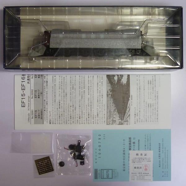 天賞堂 No.52005 EF16型 直流電気機関車 上越線タイプ_2