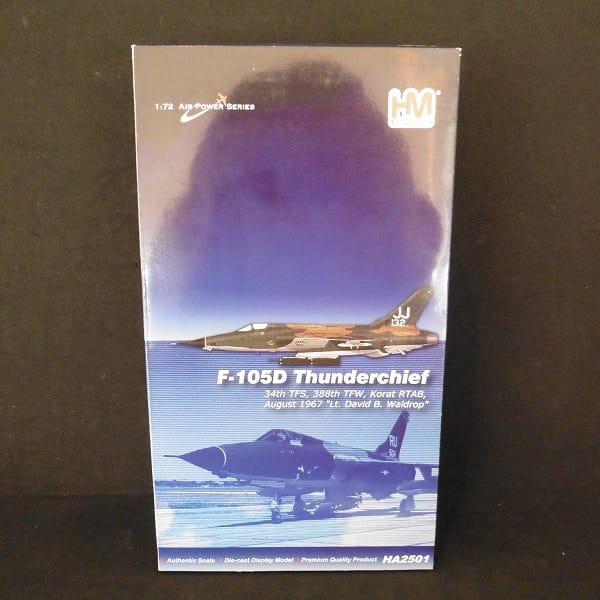 ホビーマスター 1/72 F-105D サンダーチーフ HA2501_1