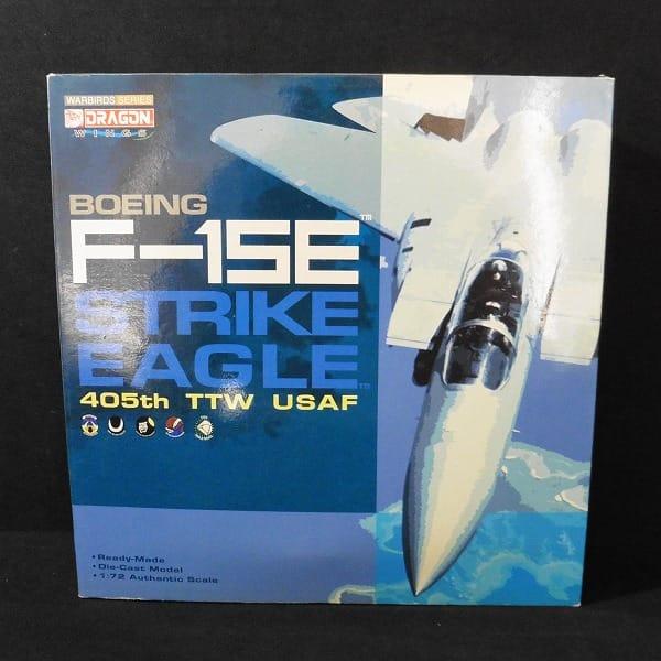 ドラゴン 1/72 ボーイング F-15E ストライクイーグル_1