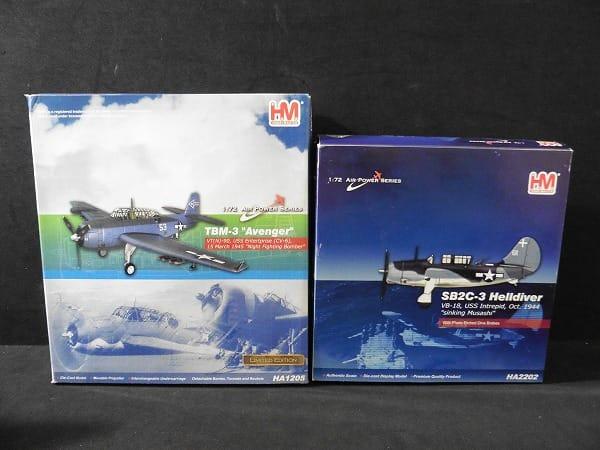 ホビーマスター 1/72 SB2C-3 ヘルダイバー TBM-3_1