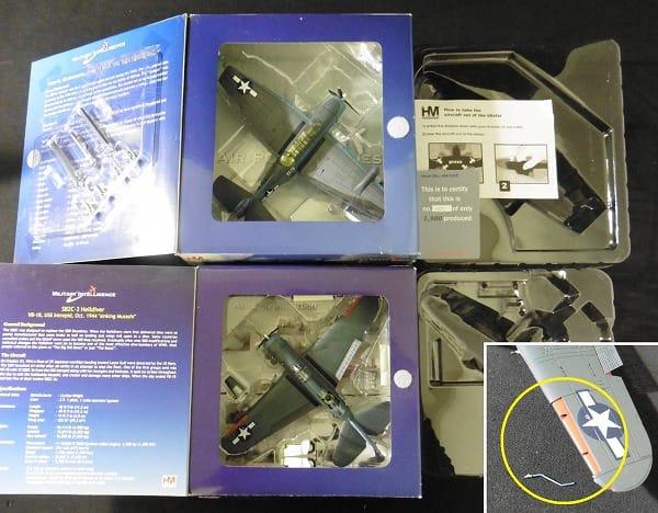 ホビーマスター 1/72 SB2C-3 ヘルダイバー TBM-3_2