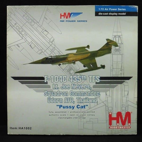 ホビーマスター 1/72 F-104C プッシー・キャット_1