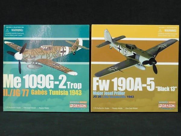 ドラゴン 1/72 Me109G-2Trop Fw190A-5 ブラック13_1