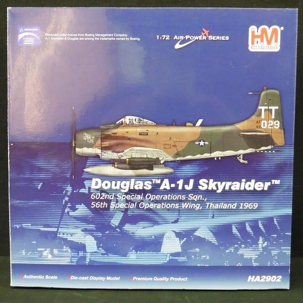 ホビーマスター 1/72 ダグラス A-1J スカイレイダー