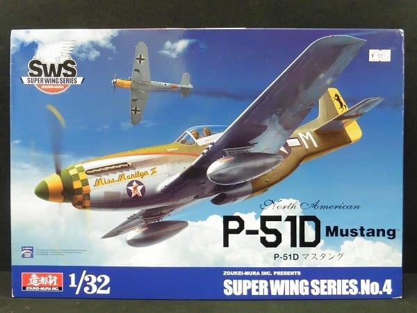 ボークス 1/32 SWS 造形村 P-51D マスタング_1