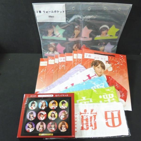 AKB48 まとめて タペストリー CD ポケットボイス 他_2