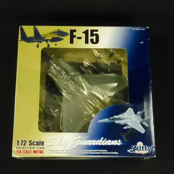 Witty 1/72 F-15 イーグル / マクダネル・ダグラス