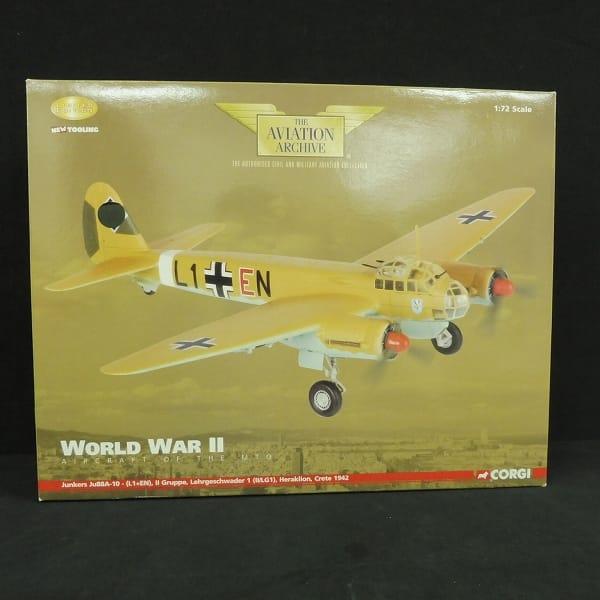 コーギー 1/72 ユンカース Ju-88A-10 / ダイキャスト 模型_1