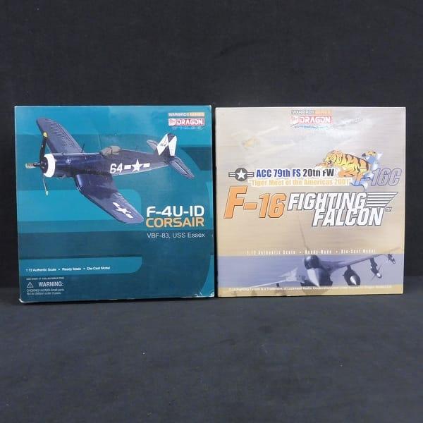ドラゴン 1/72 F-16 ファイティングファルコン 他_1
