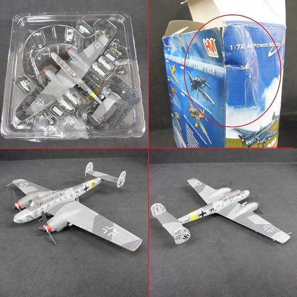 ホビーマスター 1/72 BF 110G-2/R-3 メッサーシュミット_3