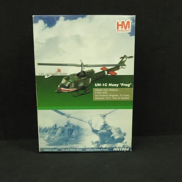 ホビーマスター 1/72 UH-1C ヒューイ Frog / ベトナム_1