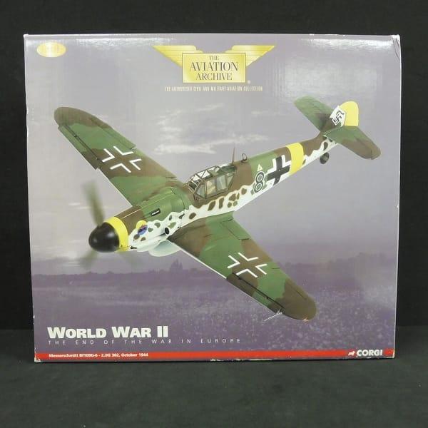 コーギー 1/32 メッサーシュミット Bf109G-6_1